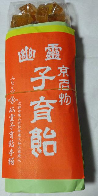 190708_yuurei.jpg
