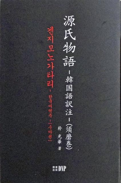 190714_paku-G-suma.jpg