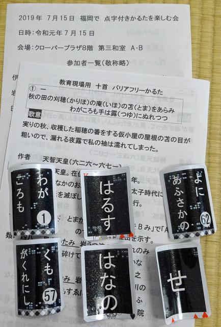 190715_tenji100-3.jpg