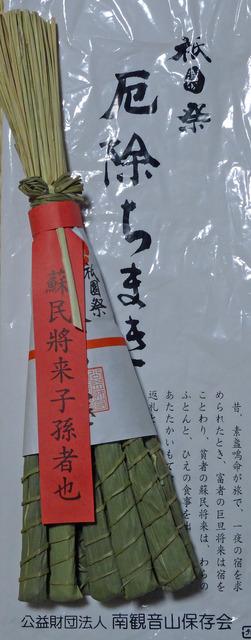 190723_timaki.jpg