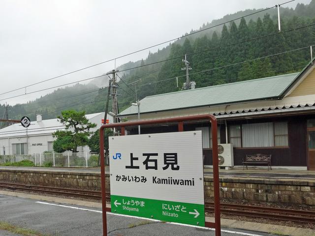 190727_kamiiwami.jpg