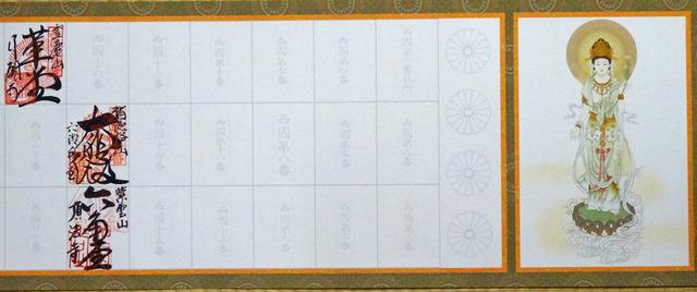 190728_syuin2.jpg