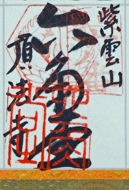190728_syuin3.jpg