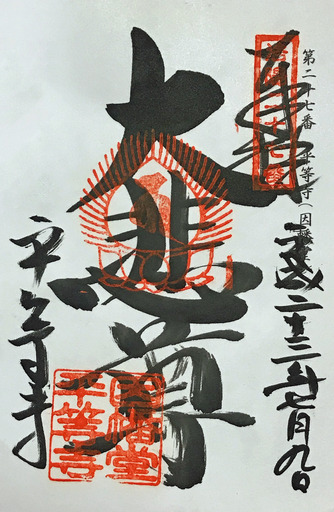 190901_byoudouji-33.jpg