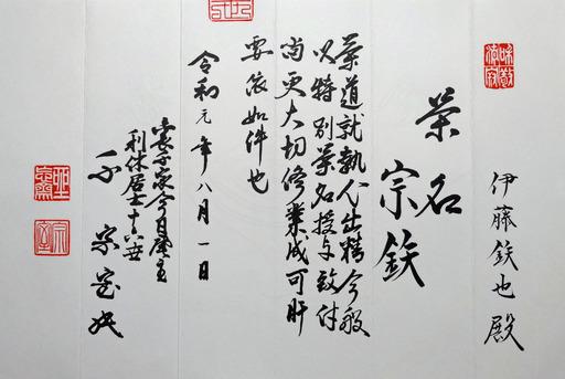 190929_tyamei.jpg