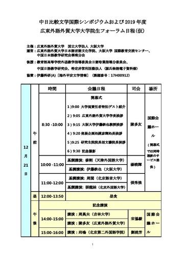 191025_2019-program1.jpg