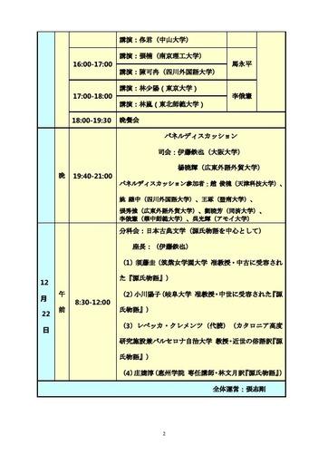 191025_2019-program2.jpg