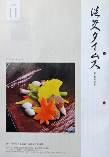 191105_tankou.jpg