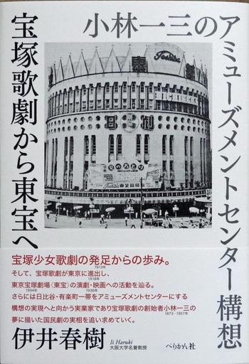 191128_ii-takarazuka.jpg