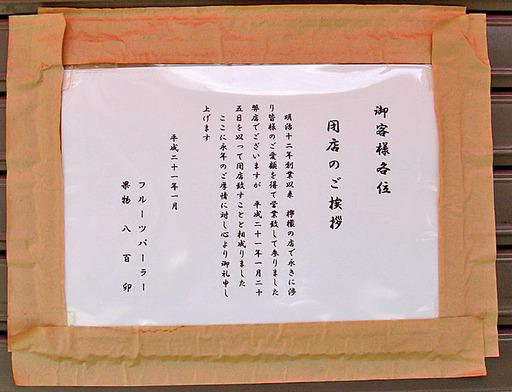 200113_yaou2.jpg