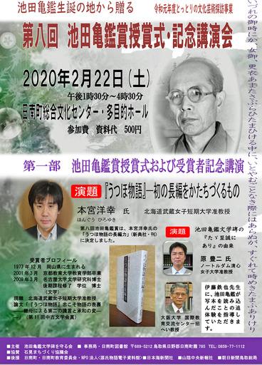 200119_No8Kikan1.jpg