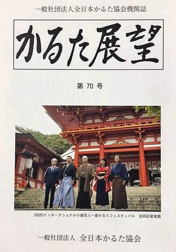 200123_karuta.jpg
