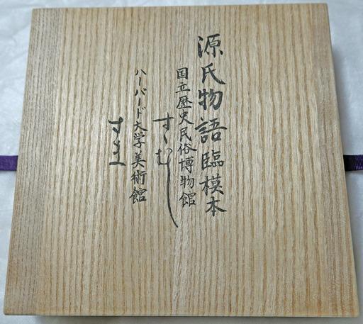 200128_hako2.jpg