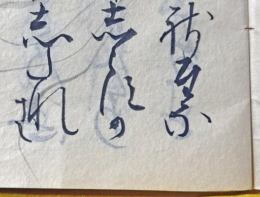 200128_sitanaki-rinmo-1o.jpg