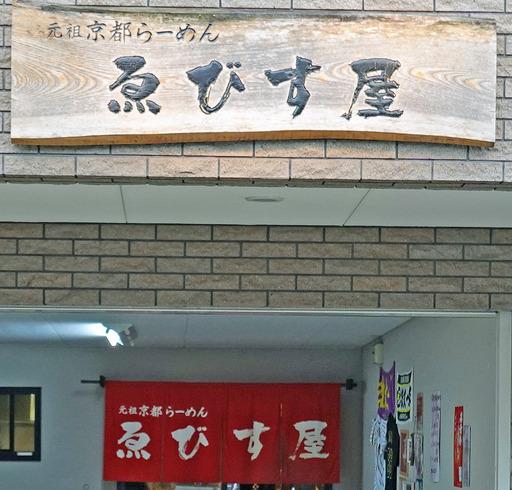200207_ebusuya.jpg