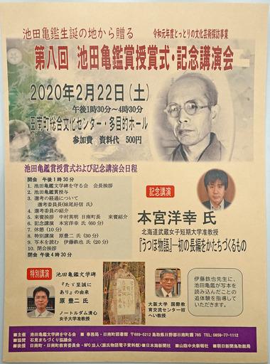 200222_fukuro.jpg