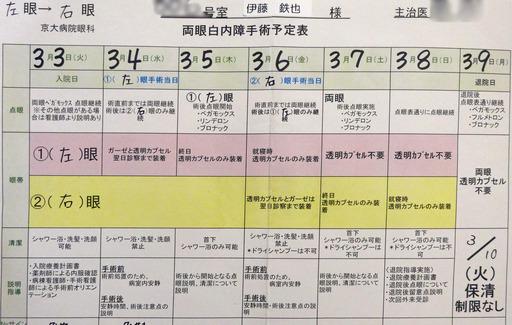 200303_schedule.jpg