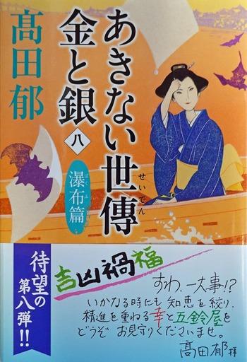 200320_akinai8.jpg