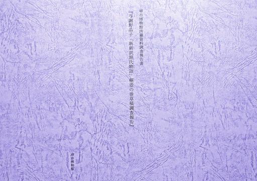 200421_yosano0.jpg