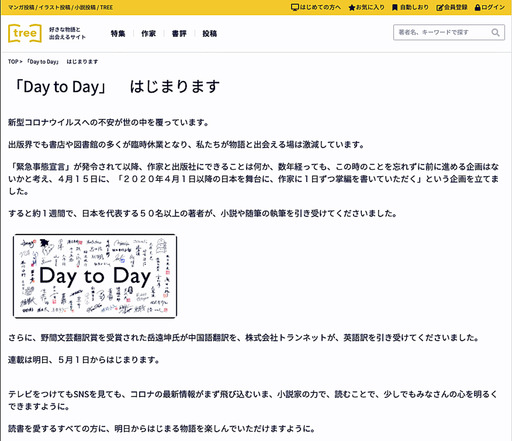 200430_daytoday.jpg