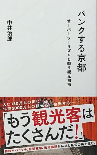 200524_book-kyoto.jpg