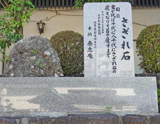 200529_sazareishi.jpg
