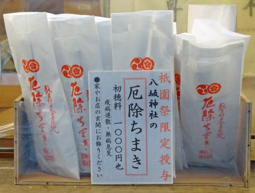 200713_timaki.jpg