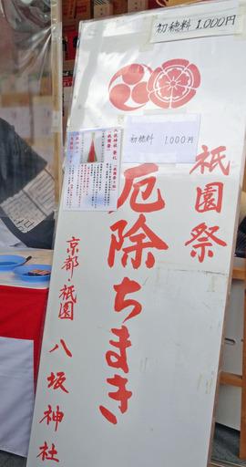 200718_timaki.jpg