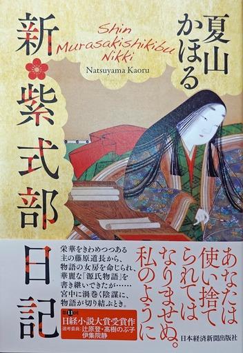 200727_natsuyama.jpg