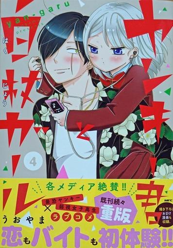200729_hakujyo.jpg