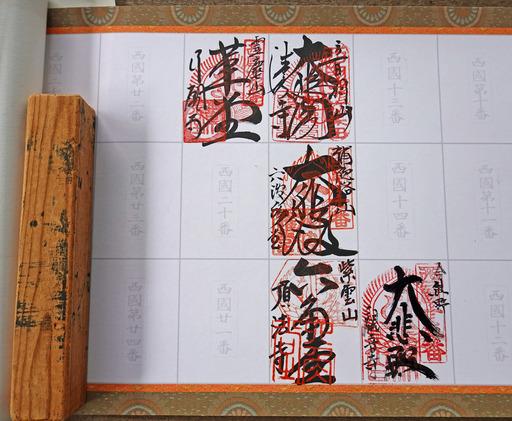 200803_syuin2.jpg