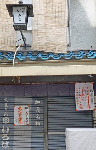 200812_iroha.jpg