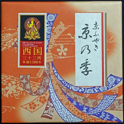 200822_fuyaki.jpg