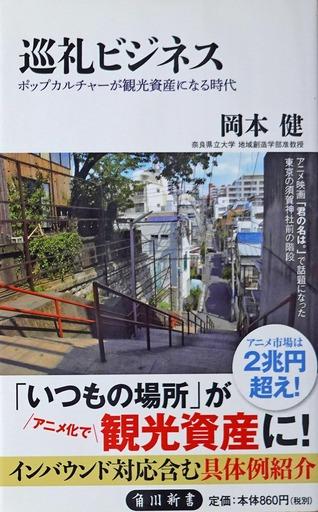 200822_jyunrei.jpg