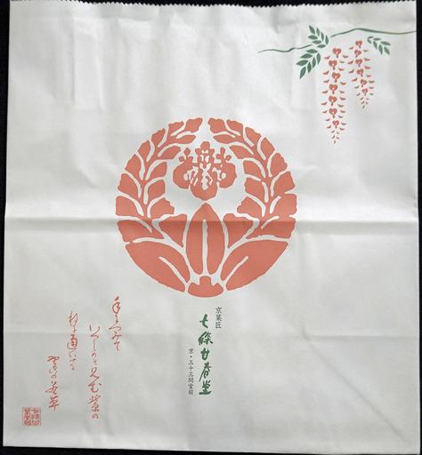 200822_kansyun.jpg