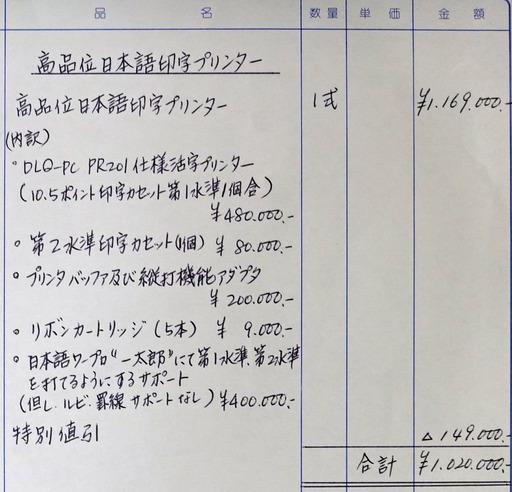 200831_mitumori.jpg