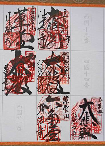 200912_syuin2.jpg