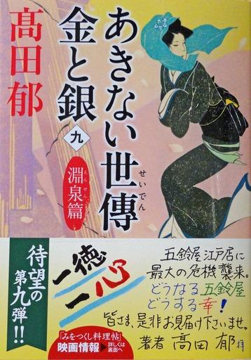 200929_akinai9.jpg