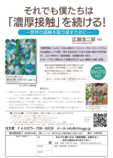 201009_hirose1.jpg