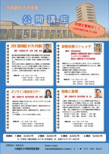 201111_koukai1.jpg