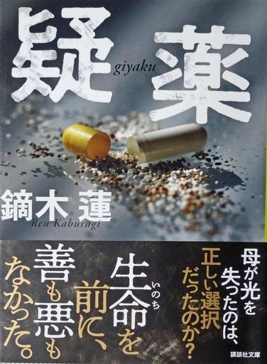 201119_giyaku.jpg