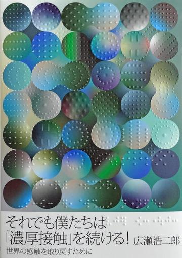 201121_hirose.jpg