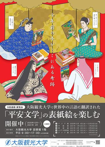 201203_poster.jpg