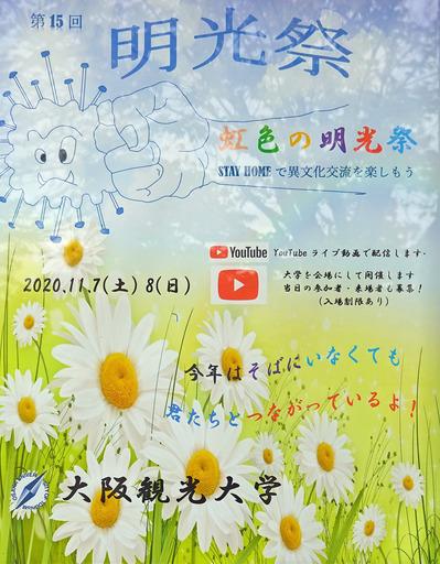 20201107_poster.jpg