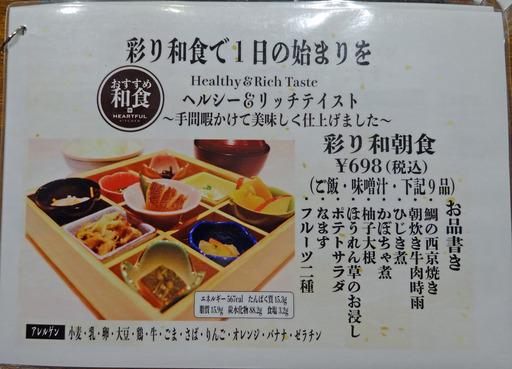 210118_wasyoku.jpg