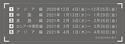 210131_kaiki.jpg