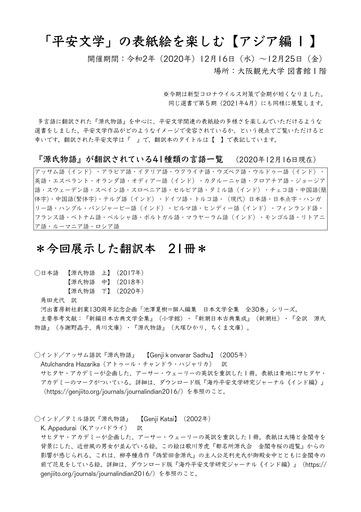 210131_kaisetsu-14