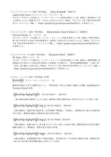 210131_kaisetsu-24