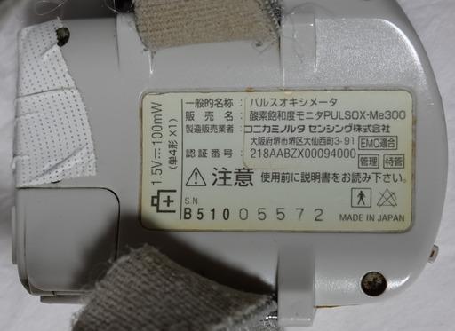 210207_meter1.jpg