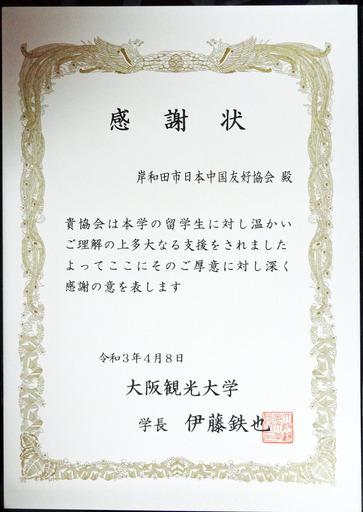 210408_syoujyo.jpg
